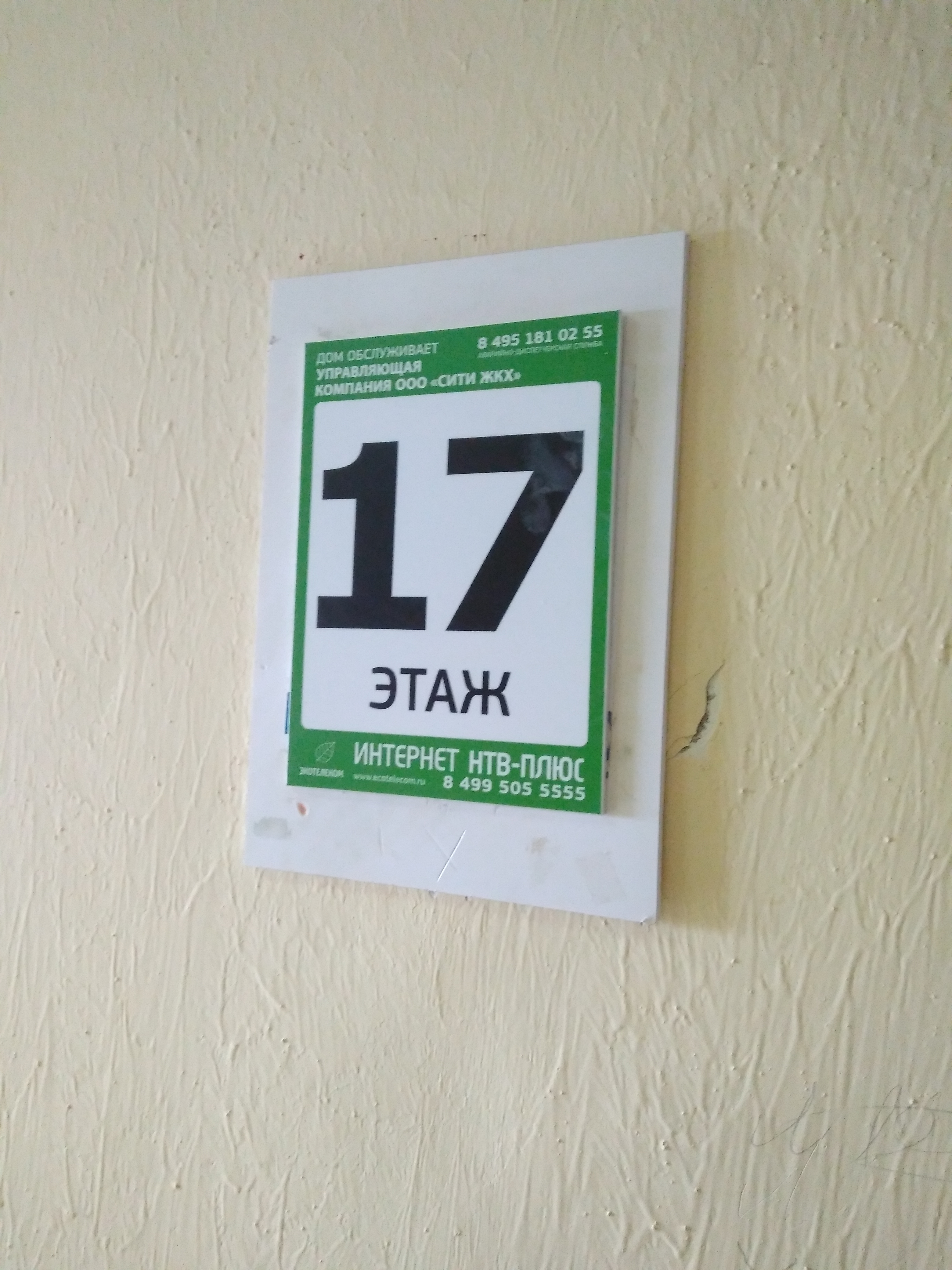 Read more about the article Дом 7-8 поэтажные таблички